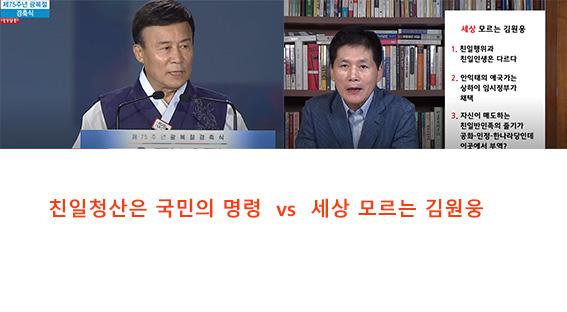 친일청산.jpg